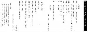 ホヤと浦霞を楽しむ会2018.4.7